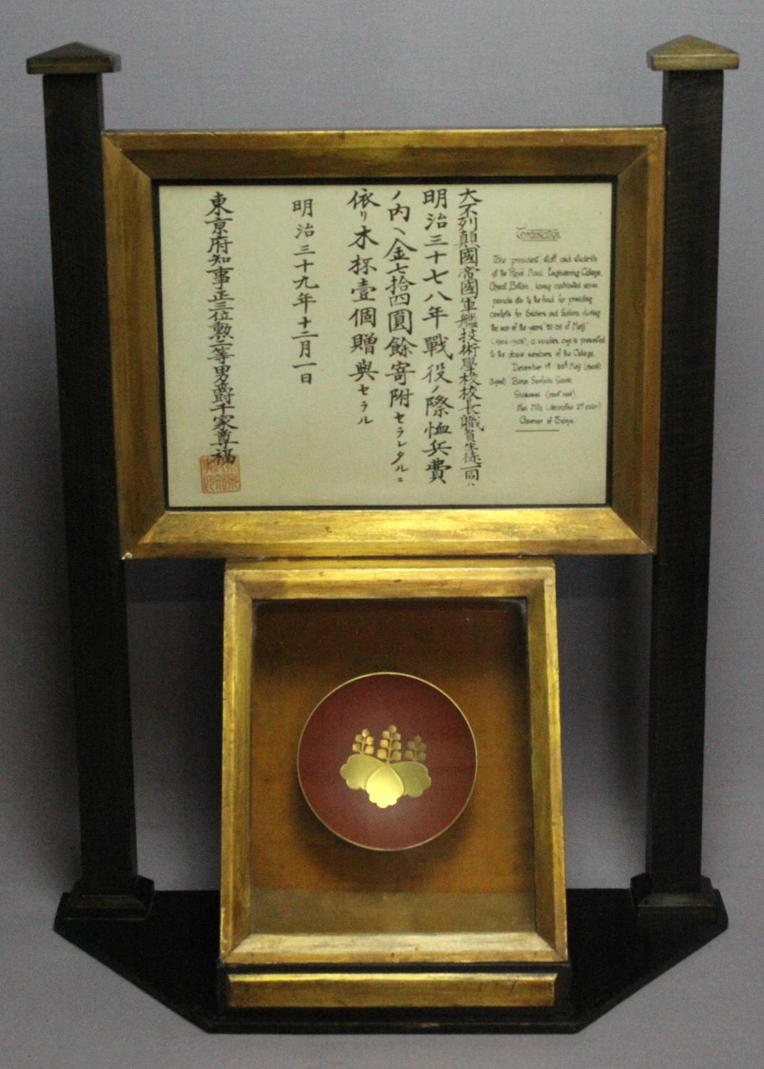Japanese Meiji Lacquer Presentation Cup for the Japanese-Russo War